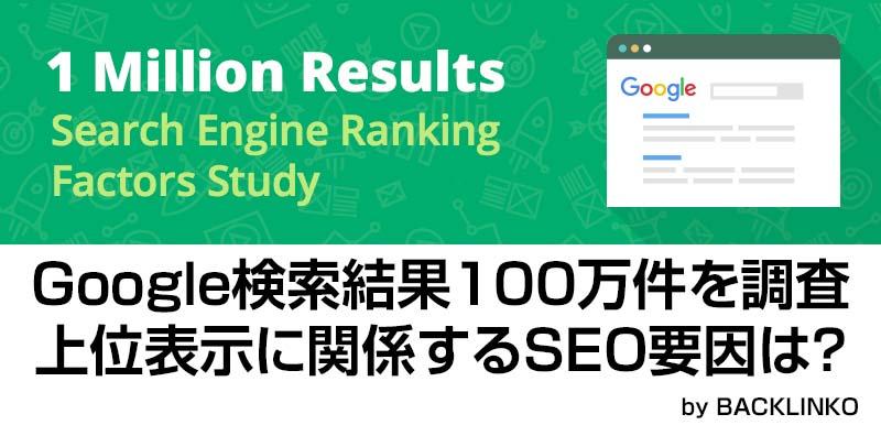 グーグル検索結果100万件で見えた重要なSEO要因