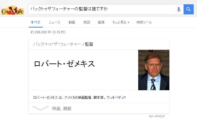 バックトゥザフューチャーの監督は誰ですか?のグーグル検索結果