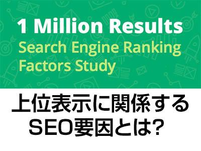 グーグル検索結果100万件で見えた重要なseo要因のサムネイル