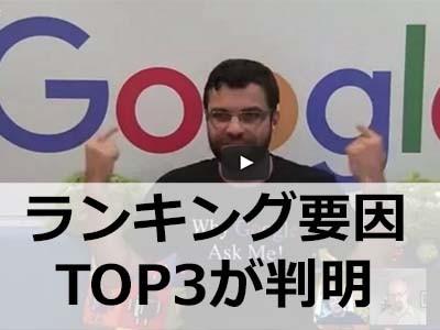 Googleランキング要因のTOP3が判明のサムネイル