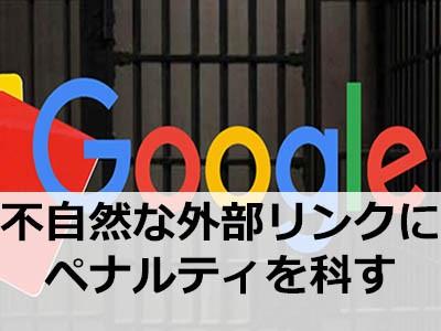 Googleが不自然な外部リンクを貼っているサイトにペナルティのサムネイル