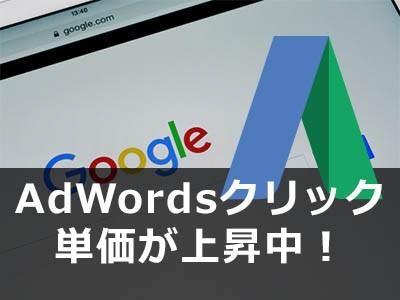 AdWordsのクリック単価が上昇中のサムネイル