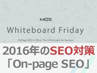 2016年のSEO対策:上位表示するための8つ「On-page SEO要因」のサムネイル