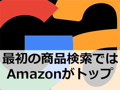 商品検索ではAmazonがGoogleを抑えてトップにのサムネイル