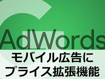 AdWordsが価格表示オプションをモバイル広告に追加のサムネイル
