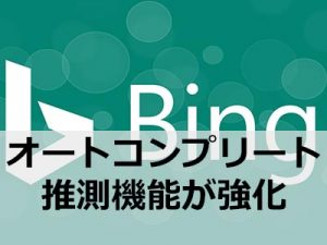 bing-improved-autocomplete-for-academic-papers-and-movies_timg