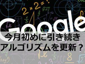 Googleが9月14日にランキングアルゴリズムをアップデートのサムネイル