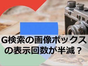 Google検索の画像ボックスの表示回数が半減かのサムネイル