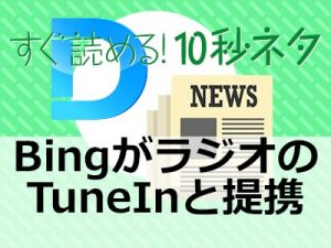 bings-partnership-tunein-lets-users-listen-radio-directly_timg