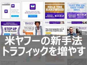 yahoo-using-display-ads-to-drive-search-traffic_timg